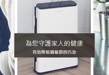 清淨機 許妳一個乾淨的居家空氣