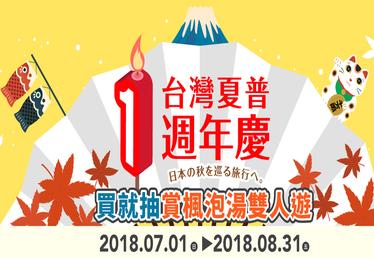 台灣夏普1週年慶★眾多精選好禮登錄送
