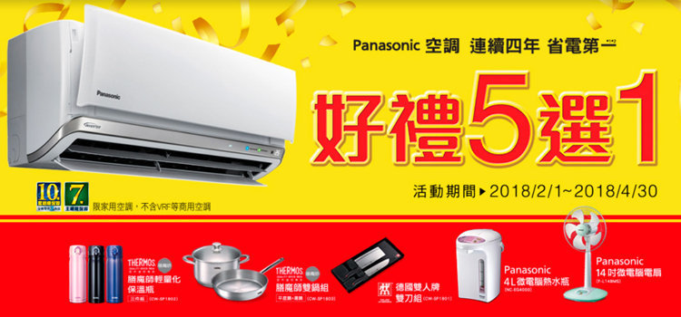Panasonic空調好禮5選1
