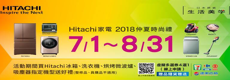 HITACHI 日立 仲夏時尚禮