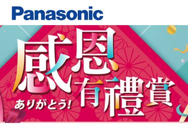 Panasonic 國際 感恩有禮賞
