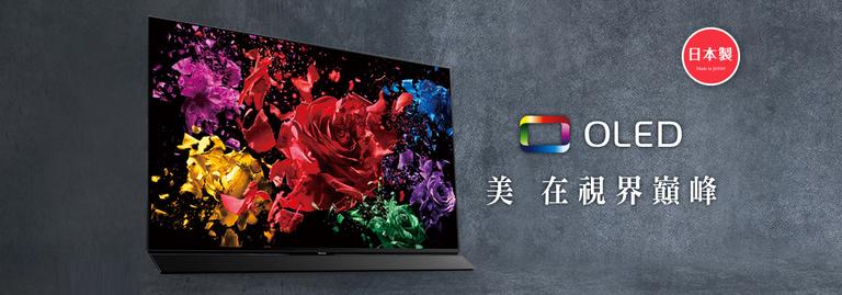 Panasonic 日本製 六原色 4K OLED電視