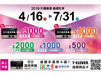 HITACHI 日立家電 2019 引爆春夏 豪禮狂享