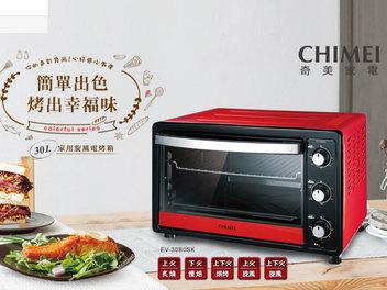 CHIMEI 奇美 EV-30B0SK 烤箱 30L 很旋風的旋風電烤箱