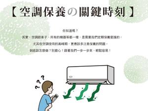 冷氣濾網清洗小常識
