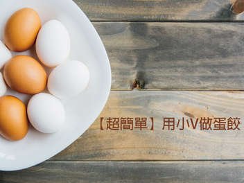 【超簡單】用小V做蛋餃