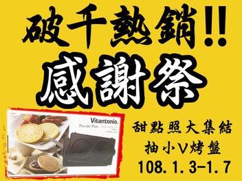 【2019新年放送!!】小V感謝祭