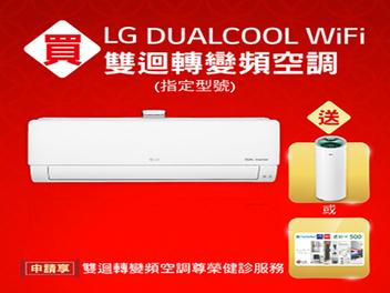 LG冷氣 兌換 送空氣清淨機或商品卡NT$3,000 再享雙迴轉變頻空調尊榮健診服務