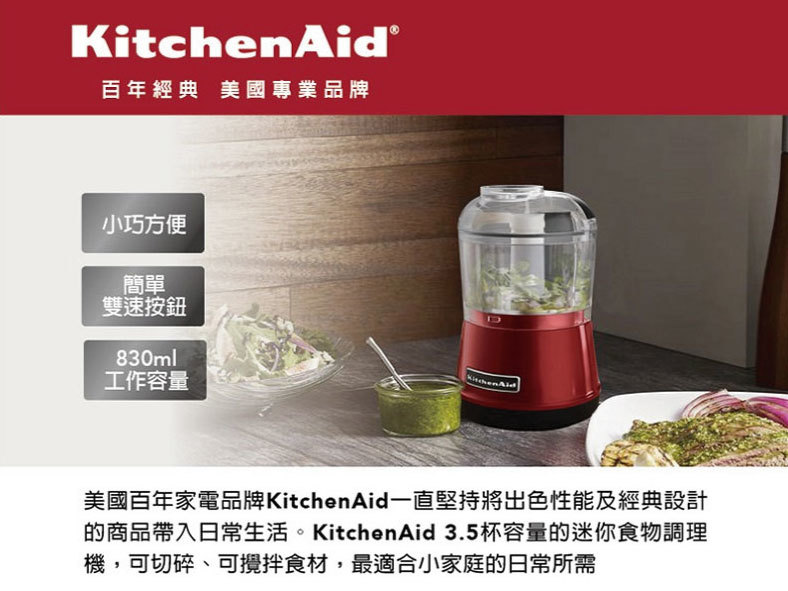 KitchenAid 迷你食物調理機
