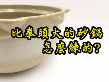 【限定自取】暖呼呼的幸福砂鍋 給家人一個暖心的冬天