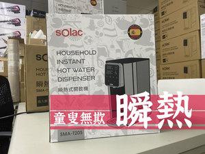 sOlac 瞬熱式淨水器 SMA-T20S 免安裝的小濾水器