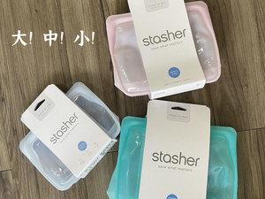 美國 Stasher 白金矽膠密封袋-站站袋