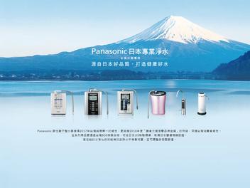 三分鐘!更換Panasonic 國際 廚上型整水器濾芯