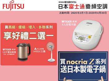 日本富士通變頻空調 開春雙重送~最高省8000元 再送 新春好禮!