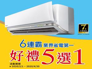 2020 Panasonic 空調優惠活動,現在買好禮5選1,只到4月底!