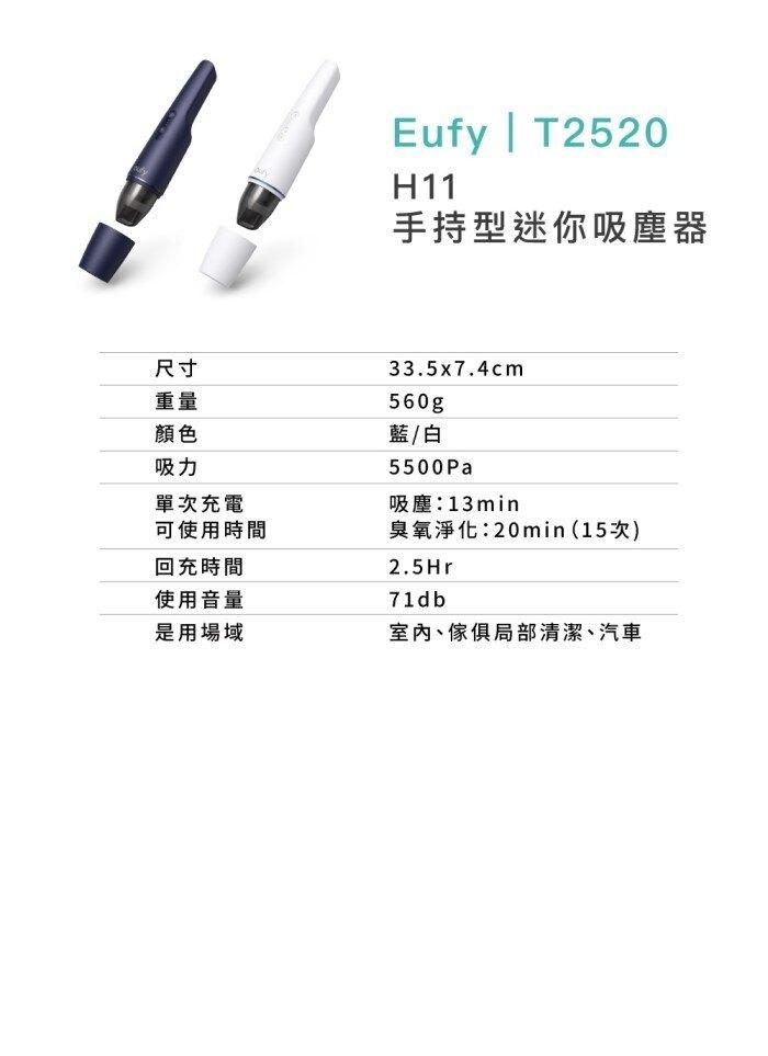 ◤Eufy◢ H11 手持型迷你吸塵器 臭氧淨化 T2520