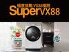 【挑戰極限】測試Panasonic 日製 滾筒洗衣機NA-VX88的巔峰-趴兔