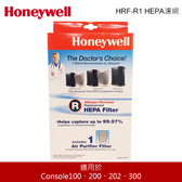 Honeywell HRF-R1 HEPA濾網 空氣清淨機耗材 有效降低過敏原 過濾異味