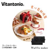 日本熱銷 Vitantonio 鬆餅機專用烤盤-幸運草烤盤(PVWH-10-HW)