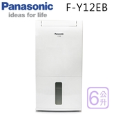 Panasonic 國際 F-Y12EB 6公升/日 除濕機