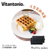 日本熱銷 Vitantonio 鬆餅機專用烤盤-方形烤盤(PVWH-10-WF)