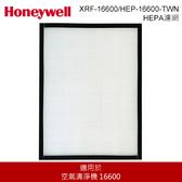 Honeywell XRF-16600 / HEP-16600-TWN HEPA濾網 空氣清淨機耗材