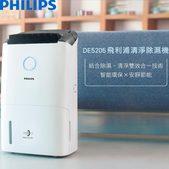 PHILIPS 飛利浦 DE5205 抗敏清淨除濕機 雙效防護