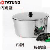 TATUNG 大同 10人份電鍋/11人份電鍋 不鏽鋼內鍋鍋蓋C11093S