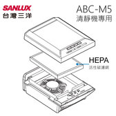 SANLUX 台灣三洋 空氣清淨機濾網 CAFT-M5(單片裝)