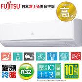 FUJITSU 富士通 ASCG/AOCG090KMTA 變頻冷暖冷氣 高級型 M系列