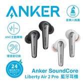 ANKER Soundcore  Liberty Air 2 Pro 藍牙耳機