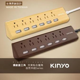 KINYO 6開6三角延長線6呎-自然木紋系列 CGTW366