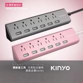 KINYO 6開6三角延長線6呎-質感金屬系列 CGTM366