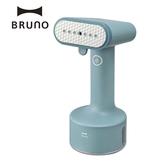 日本 BRUNO 手持Turbo加壓蒸汽熨斗 (尼羅河藍) BOE076-BGY