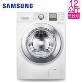 Samsung 三星 WF1124XBC/XTW 12KG 魔力泡泡淨系列洗脫滾筒洗衣機 (亮麗白)