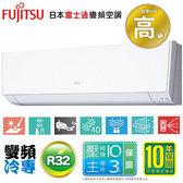 FUJITSU 富士通 ASCG/AOCG036CMTA 變頻冷專冷氣 高級型 M系列