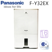Panasonic 國際 F-Y32EX 16公升/日 除濕機 能源效率第1級 ECONAVI+na