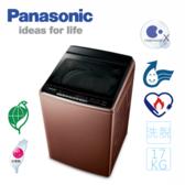 國際 Panasonic NA-V188EB-T 17公斤變頻直立式洗衣機