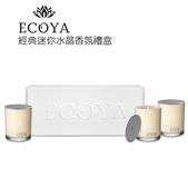 Ecoya x 經典迷你水晶香氛3入禮盒