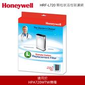 Honeywell HRF-L720 顆粒狀活性碳濾網 空氣清淨機耗材 有效除臭過濾異味