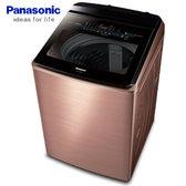 Panasonic 國際 NA-V200EBS-B 20KG 直立式超大容量變頻洗衣機(薔薇金)