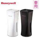Honeywell HHT600 車用空氣清淨機(2色可選)