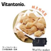 [預購 4月到貨] Vitantonio 鬆餅機專用烤盤-鯛魚燒烤盤(PVWH-10-PO)