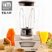 Nutrition Master 營養大師 MD-205 超細纖調理機 - 台灣製