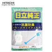 HITACHI 日立 CVPS3 吸塵器專用集塵紙袋 5入