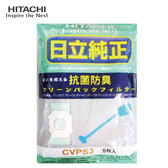 HITACHI 日立 CVPS3 吸塵器配件耗材 集塵紙袋 5入 日立吸塵器專用集塵紙袋