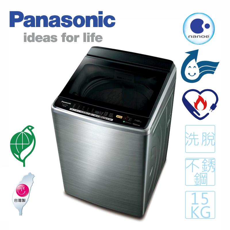 Panasonic 國際牌 NA-V168DBS-S 15kg 變頻 直立式 洗衣機(不銹鋼外殼)