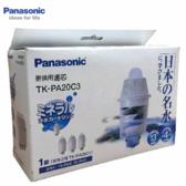 Panasonic 國際 TK-PA20C3 濾心(耗材) 適用機型:TK-PA10/TK-PA20