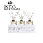 Ecoya x 經典薰香3入禮盒