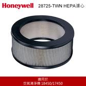 Honeywell 28725-TWN HEPA 濾心 空氣清淨機耗材 環狀 Ture HEPA濾淨